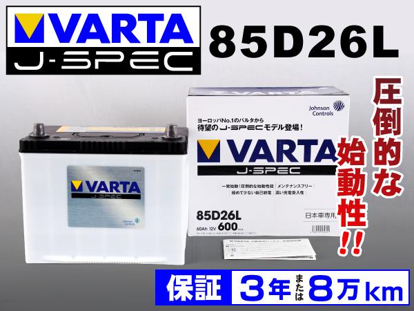 VARTA J SPEC 85D26L