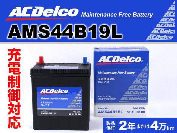ACDelco : 充電制御車対応バッテ...