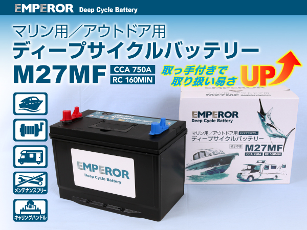 EMPEROR : マリン用バッテリー : EMFM27MF